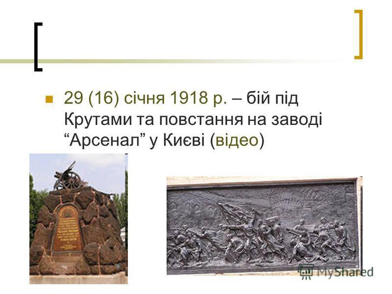 29 (16) січня 1918 р. – бій під Крутами та повстання на заводі Арсенал у Києві (відео)