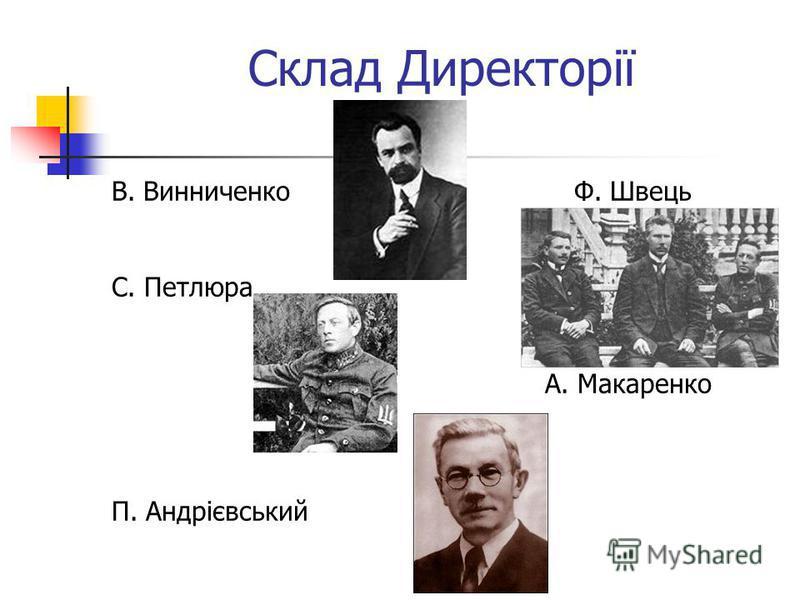 Склад Директорії В. Винниченко Ф. Швець С. Петлюра А. Макаренко П. Андрієвський
