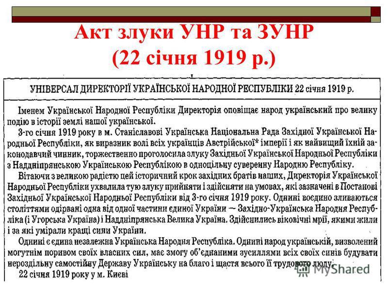 Акт злуки УНР та ЗУНР (22 січня 1919 р.)