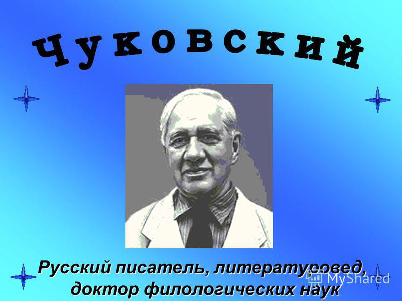 Русский писатель, литературовед, доктор филологических наук доктор филологических наук