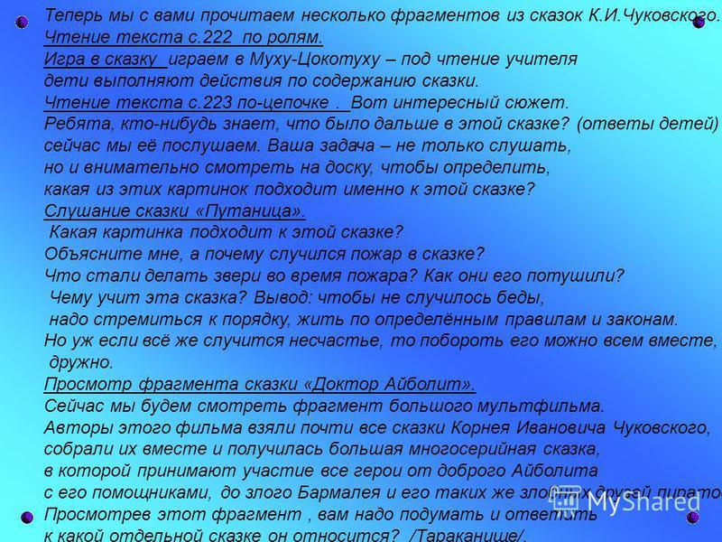 Теперь мы с вами прочитаем несколько фрагментов из сказок К.И.Чуковского. Чтение текста с.222 по ролям. Игра в сказку играем в Муху-Цокотуху – под чтение учителя дети выполняют действия по содержанию сказки. Чтение текста с.223 по-цепочке. Вот интере
