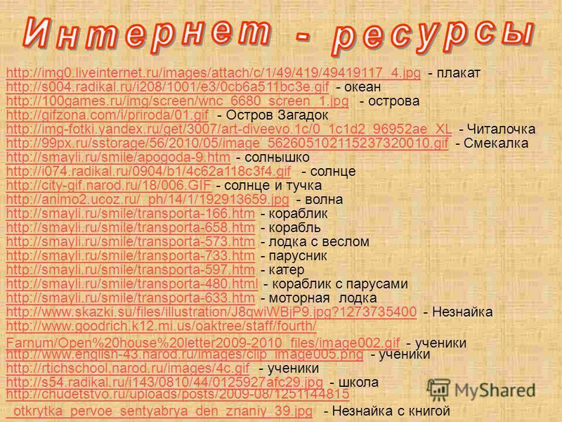 http://smayli.ru/smile/apogoda-9.htmhttp://smayli.ru/smile/apogoda-9. htm - солнышко http://i074.radikal.ru/0904/b1/4c62a118c3f4.gifhttp://i074.radikal.ru/0904/b1/4c62a118c3f4. gif - солнце http://s004.radikal.ru/i208/1001/e3/0cb6a511bc3e.gifhttp://s