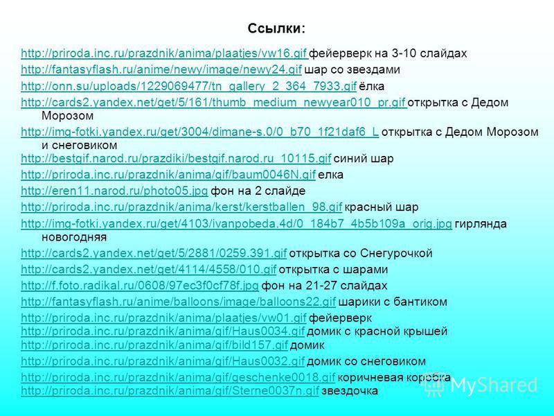 http://priroda.inc.ru/prazdnik/anima/plaatjes/vw16. gif http://priroda.inc.ru/prazdnik/anima/plaatjes/vw16. gif фейерверк на 3-10 слайдах http://fantasyflash.ru/anime/newy/image/newy24.gifhttp://fantasyflash.ru/anime/newy/image/newy24. gif шар со зве