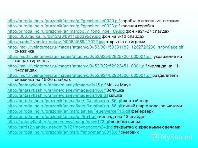 http://priroda.inc.ru/prazdnik/anima/gif/geschenke0020.gifhttp://priroda.inc.ru/prazdnik/anima/gif/geschenke0020. gif коробка с зелеными ветками http://priroda.inc.ru/prazdnik/anima/gif/geschenke0023.gifhttp://priroda.inc.ru/prazdnik/anima/gif/gesche