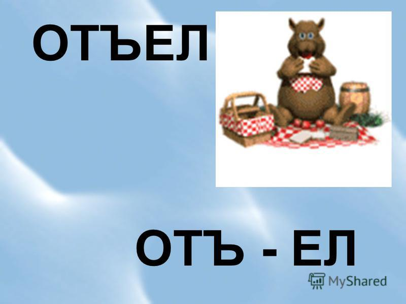 ОТЪЕЛ ОТЪ - ЕЛ