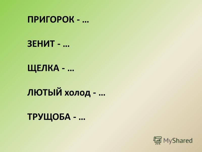 ПРИГОРОК - … ЗЕНИТ - … ЩЕЛКА - … ЛЮТЫЙ холод - … ТРУЩОБА - …