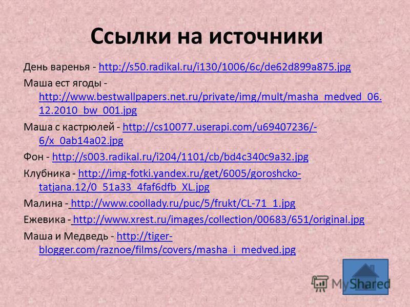 Ссылки на источники День варенья - http://s50.radikal.ru/i130/1006/6c/de62d899a875.jpghttp://s50.radikal.ru/i130/1006/6c/de62d899a875. jpg Маша ест ягоды - http://www.bestwallpapers.net.ru/private/img/mult/masha_medved_06. 12.2010_bw_001. jpg http://