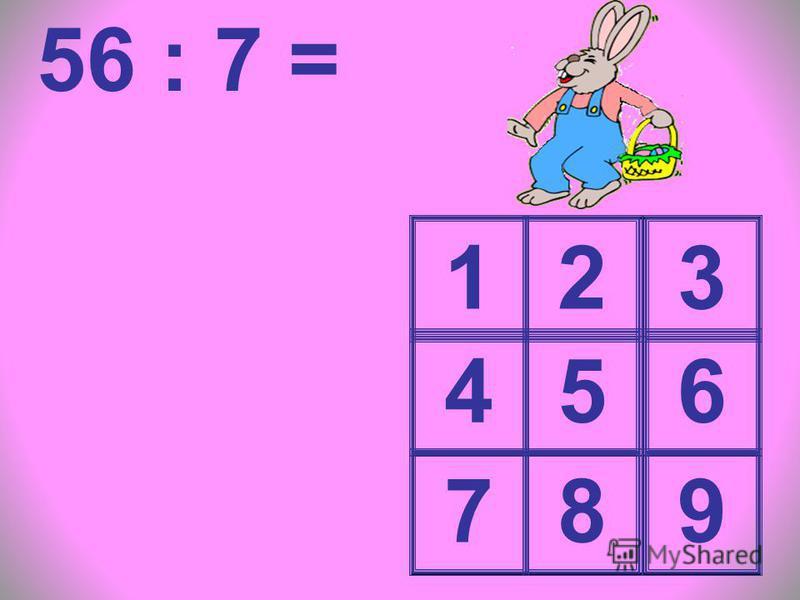 56 : 7 = 123 456 789