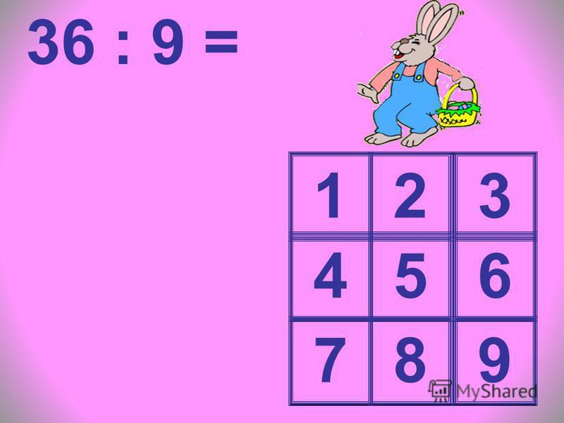 36 : 9 = 123 456 789