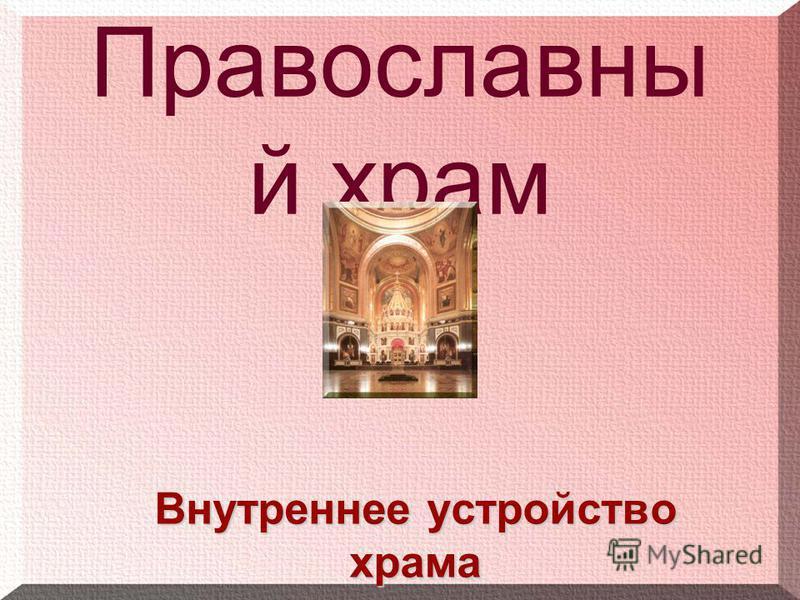 Православны й храм Внутреннее устройство храма
