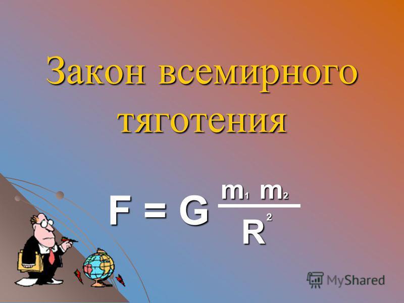 Закон всемирного тяготения m 1 m 2 R2 F = G