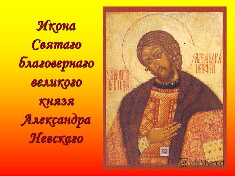 Икона Святаго благоверного великого князя Александра Невскаго