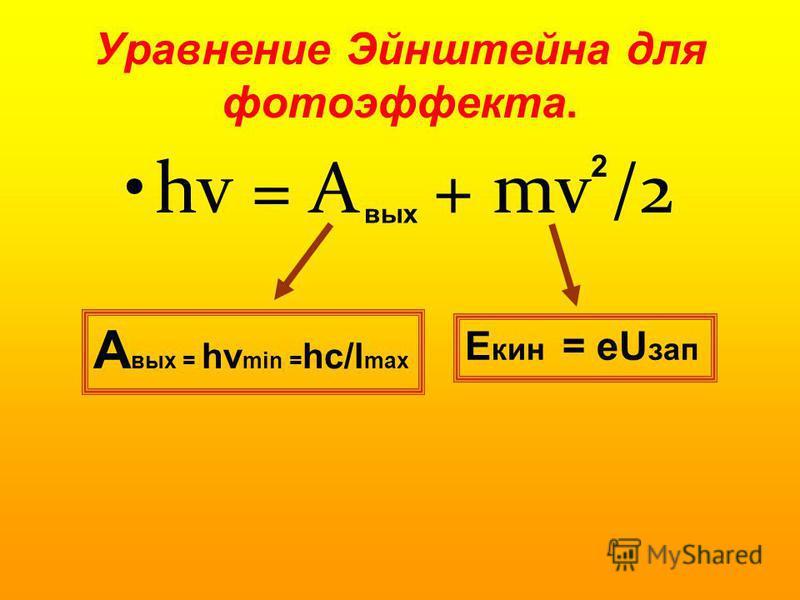Уравнение Эйнштейна для фотоэффекта. hv = A + mv /2 2 вых А вых = hv min = hc/l max E кин = eU зап