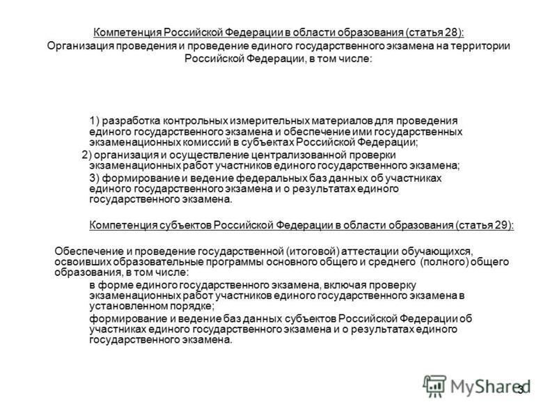 3 Компетенция Российской Федерации в области образования (статья 28): Организация проведения и проведение единого государственного экзамена на территории Российской Федерации, в том числе: 1) разработка контрольных измерительных материалов для провед