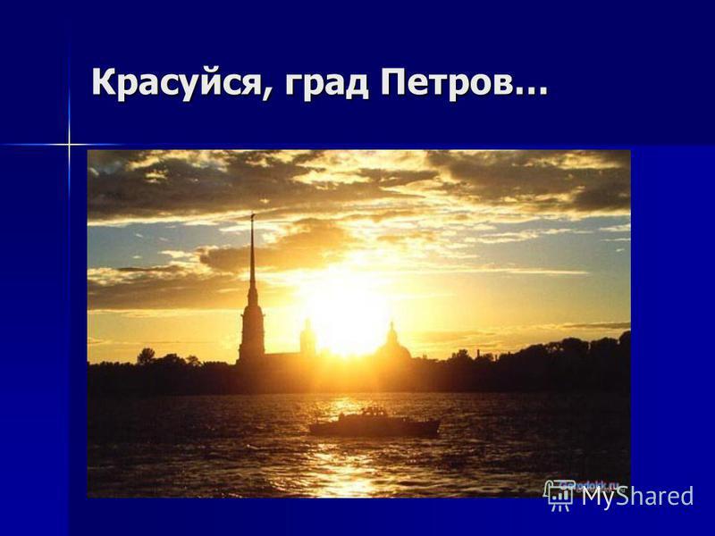 Красуйся, град Петров…