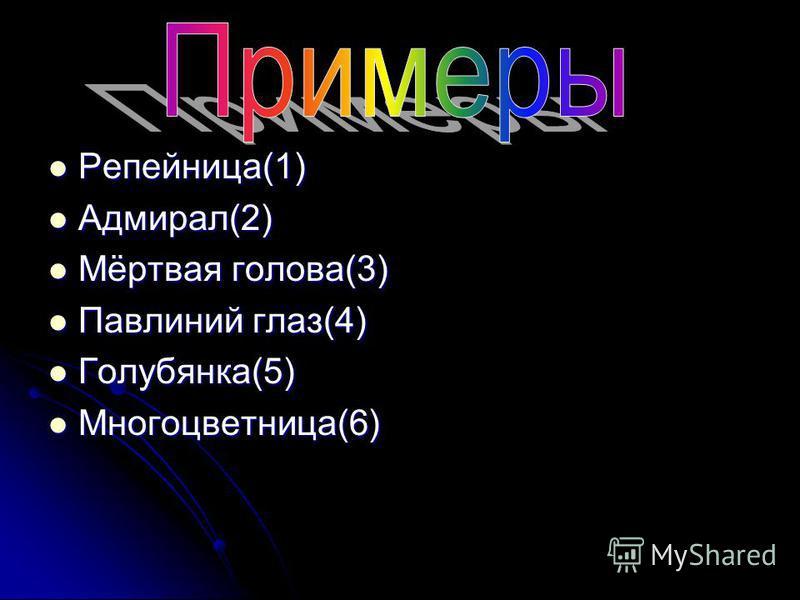 Репейница(1) Репейница(1) Адмирал(2) Адмирал(2) Мёртвая голова(3) Мёртвая голова(3) Павлиний глаз(4) Павлиний глаз(4) Голубянка(5) Голубянка(5) Многоцветница(6) Многоцветница(6)