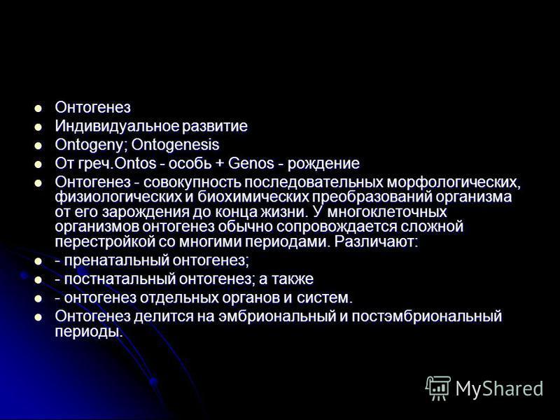 Презентация по теме: ОНТОГЕНЕЗ Презентацию подготовил: Юнусов Темур 10Б.