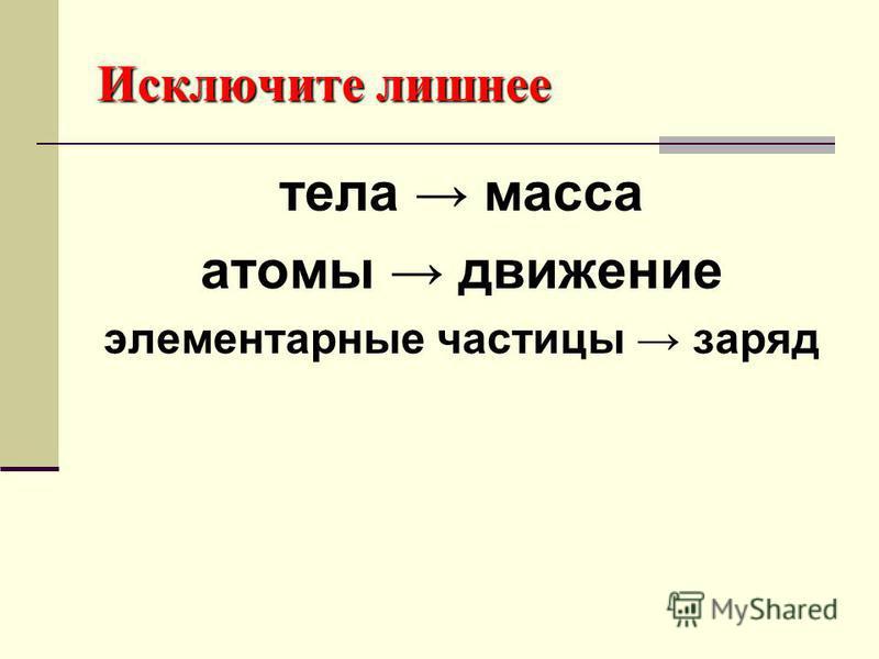 Исключите лишнее Сила тока Сила трения Сила Ампера Сила Архимеда