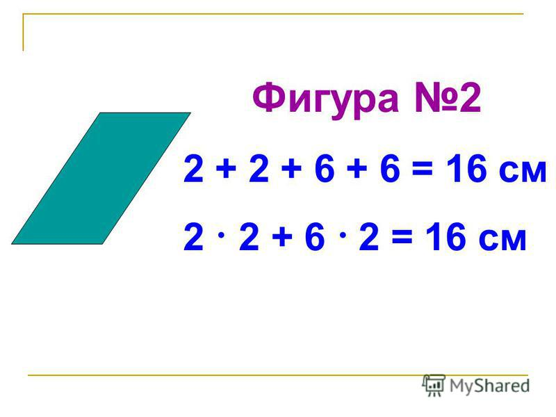 Фигура 2 2 + 2 + 6 + 6 = 16 см 2 · 2 + 6 · 2 = 16 см