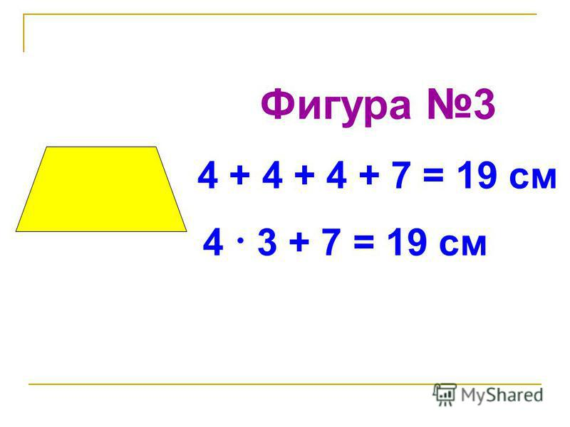 Фигура 3 4 + 4 + 4 + 7 = 19 см 4 · 3 + 7 = 19 см