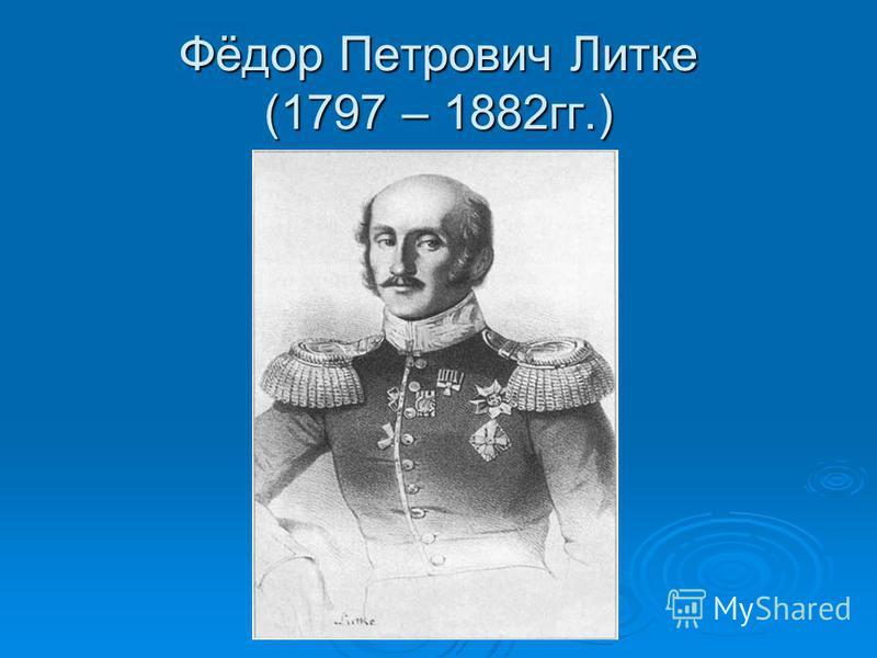 Фёдор Петрович Литке (1797 – 1882 гг.)