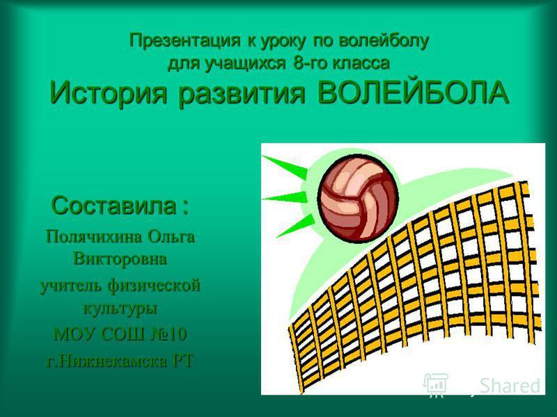Презентация На Тему Волейбол