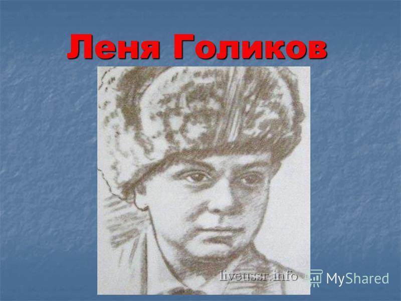 Леня Голиков Леня Голиков