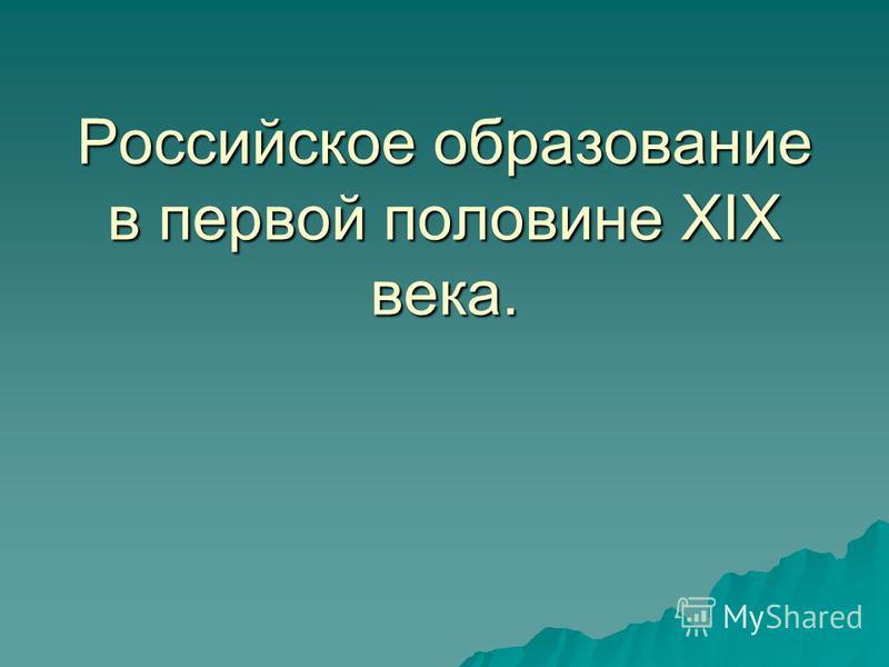 Российское образование в первой половине XIX века.