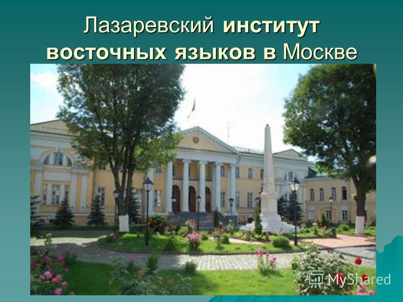Лазаревский институт восточных языков в Москве