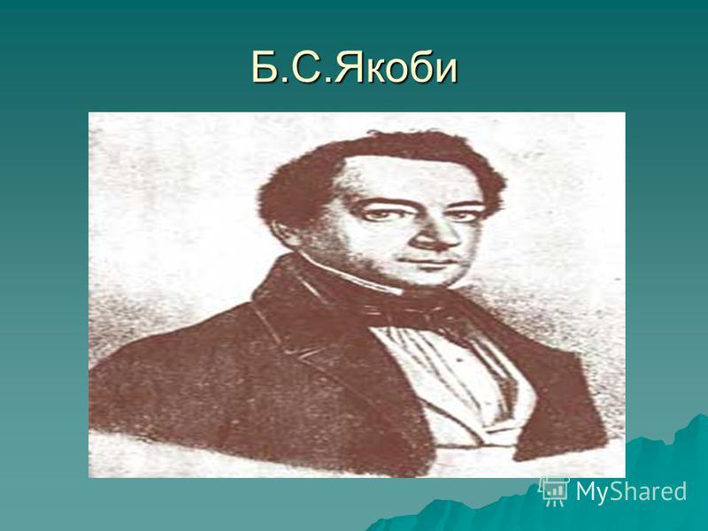 Б.С.Якоби