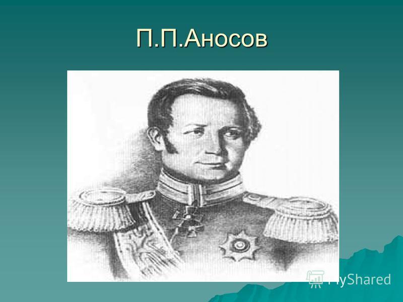 П.П.Аносов