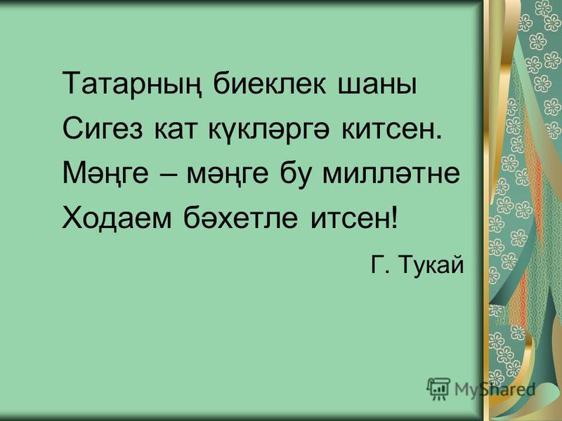 « Без булдырабыз !» М. Ш. Шәймиев