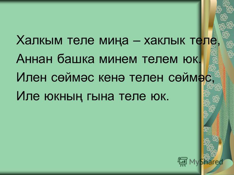 Татарның биеклек шаны Сигез кат күкләргә китсен. Мәңге – мәңге бу милләтне Ходаем бәхетле итсен! Г. Тукай