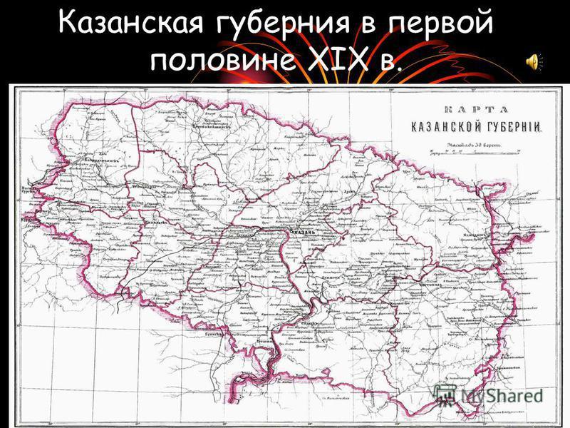Казанская губерния в первой половине XIX в.