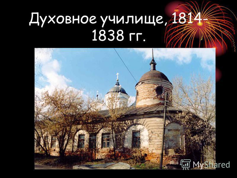 Духовное училище, 1814- 1838 гг.