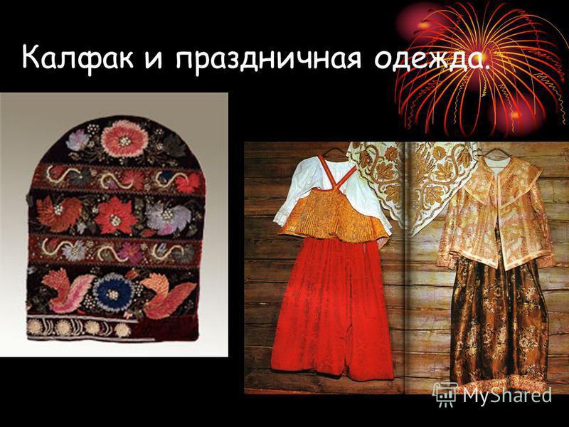 Калфак и праздничная одежда.