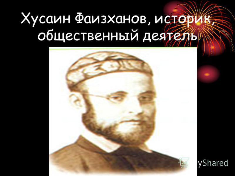 Хусаин Фаизханов, историк, общественный деятель