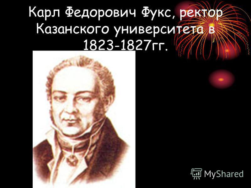 Карл Федорович Фукс, ректор Казанского университета в 1823-1827 гг.