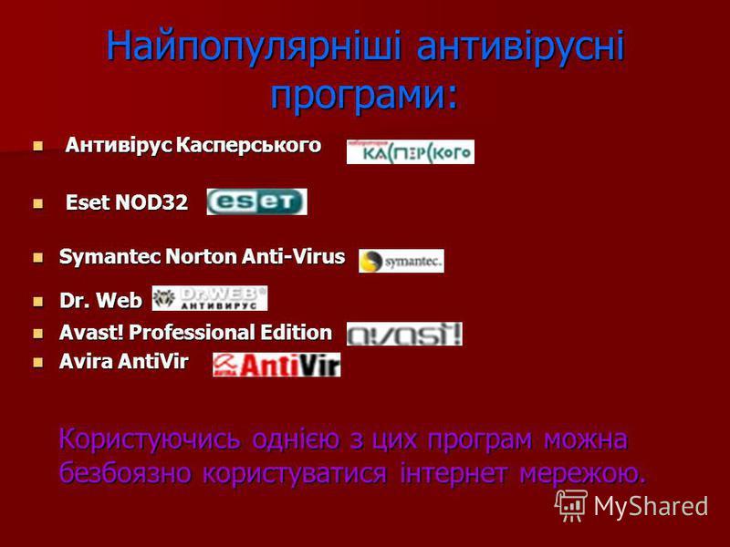 Окрім цього для безпечного користування інтернетом треба встановити антивірусну програму. Окрім цього для безпечного користування інтернетом треба встановити антивірусну програму. Антивірусна програма програма для знаходження і лікування програм, що
