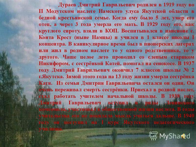 7 ноября 1919 год 90 лет Дураев Дмитрий Гаврильевич, ветеран Великой Отечественной войны, заслуженный работник народного хозяйства ЯАССР, Почётный гражданин Намского района
