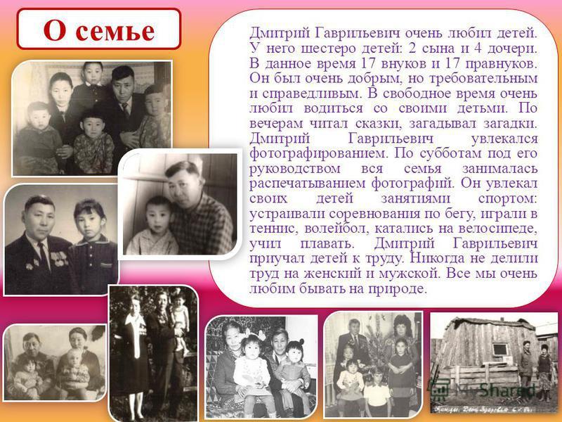 Дмитрий Гаврильевич принимал активное участие в общественной жизни района. Он был председателем Совета ветеранов Намского района. Вёл поисковую работу по участию воинов-якутян в Великой Отечественной войне, оказывал помощь ветеранам по решению их про