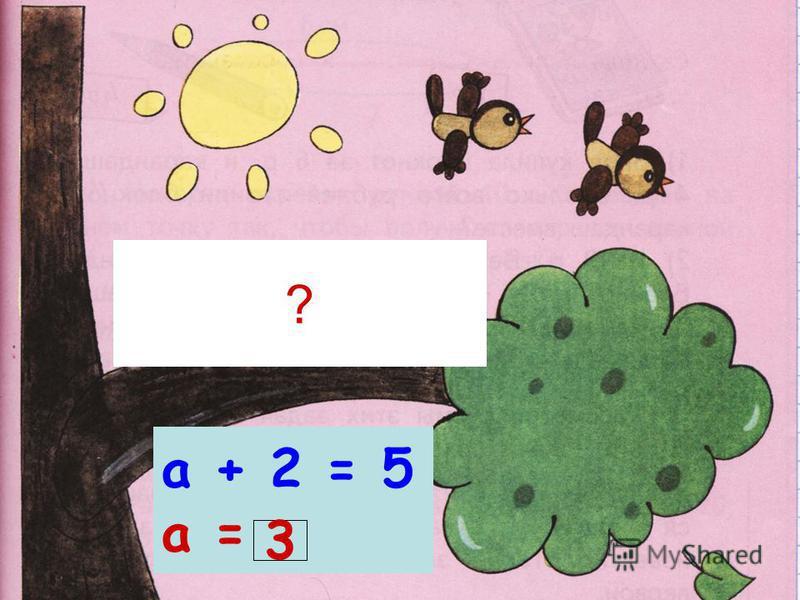а + 2 = 5 а = ? 3