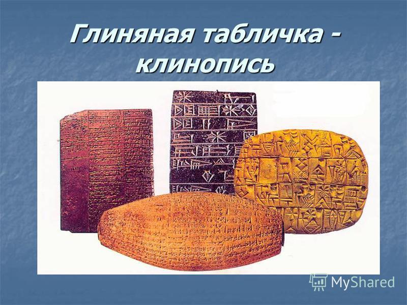 Глиняная табличка - клинопись