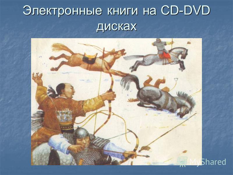Электронные книги на CD-DVD дисках