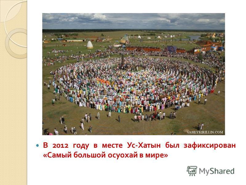 В 2012 году в месте Ус - Хатын был зафиксирован « Самый большой осуохай в мире »