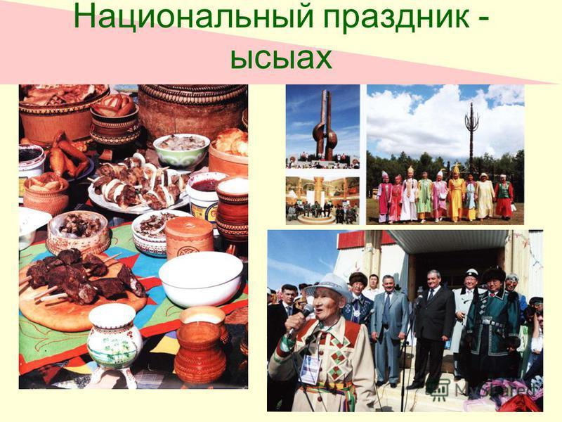 Национальный праздник - ысыах