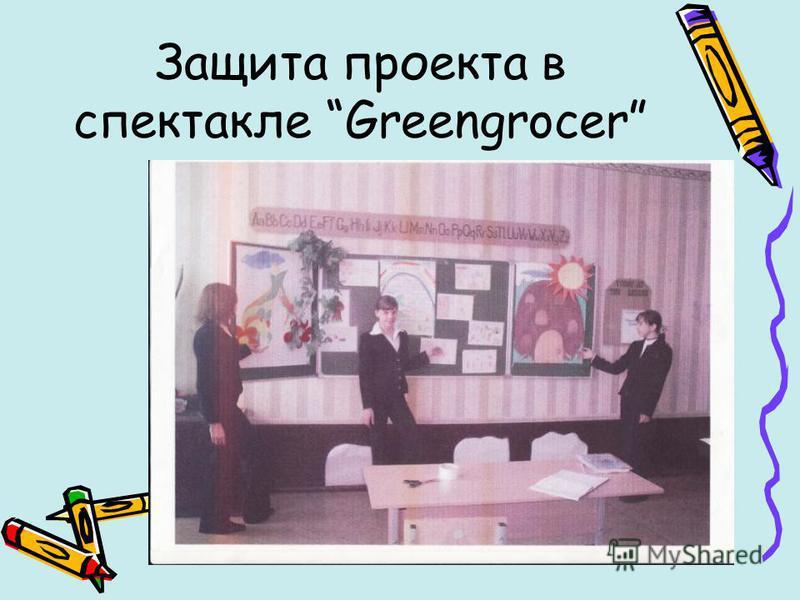 Защита проекта в спектакле Greengroсer