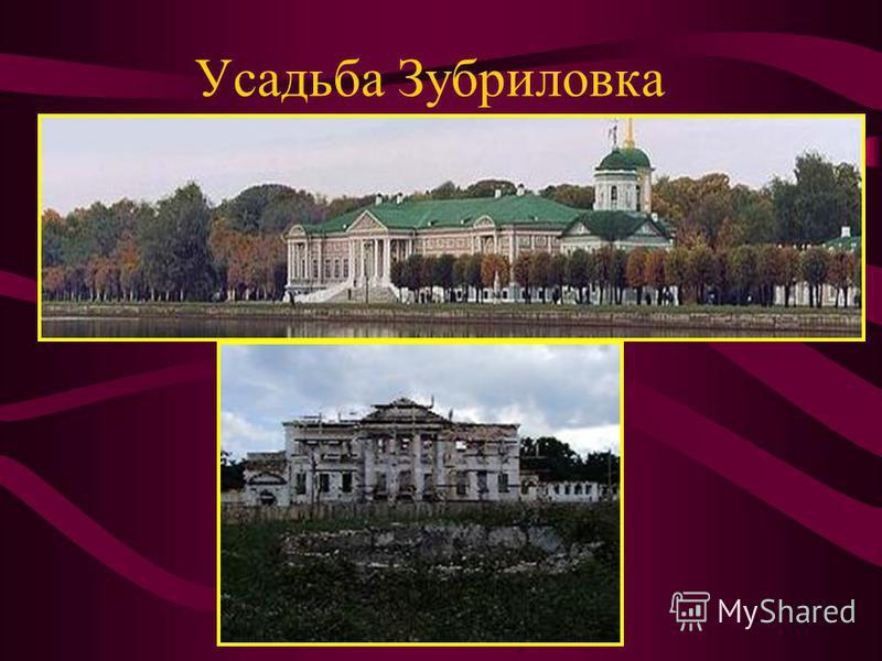 Усадьба Зубриловка