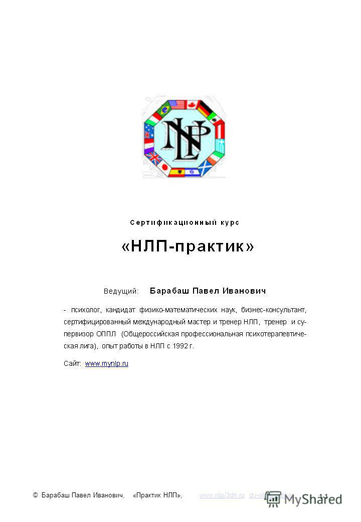 © Барабаш Павел Иванович, «Практик НЛП», www.nlp/3dn.ru dv-nlp@mail.ruwww.nlp/3dn.rudv-nlp@mail.ru 1-1