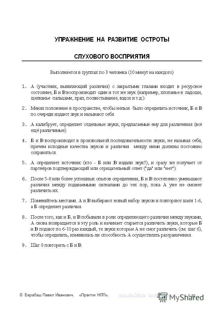 © Барабаш Павел Иванович, «Практик НЛП», www.nlp/3dn.ru dv-nlp@mail.ruwww.nlp/3dn.rudv-nlp@mail.ru 1-10